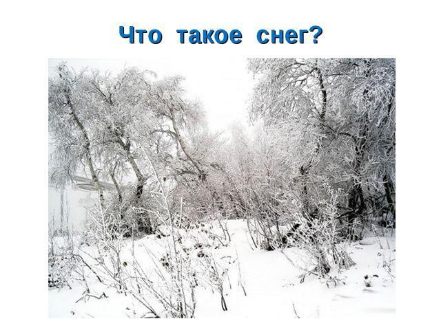 Что такое снег?