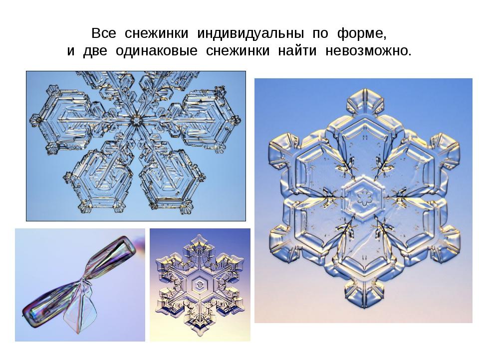 Все снежинки индивидуальны по форме, и две одинаковые снежинки найти невозмож...