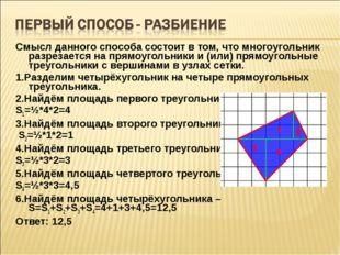 Смысл данного способа состоит в том, что многоугольник разрезается на прямоуг