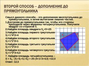 Смысл данного способа – это дополнение многоугольника до прямоугольника, а за