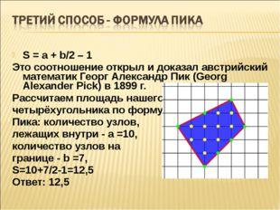 S = a + b/2 – 1 Это соотношение открыл и доказал австрийский математик Георг