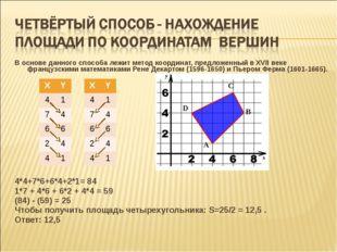 В основе данного способа лежит метод координат, предложенный в XVII веке фран