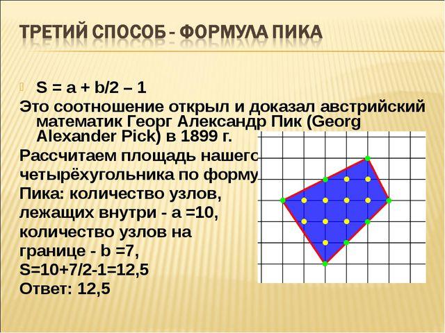 S = a + b/2 – 1 Это соотношение открыл и доказал австрийский математик Георг...