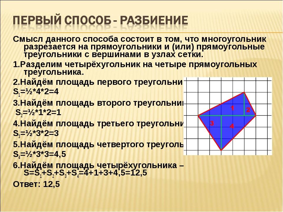 Смысл данного способа состоит в том, что многоугольник разрезается на прямоуг...