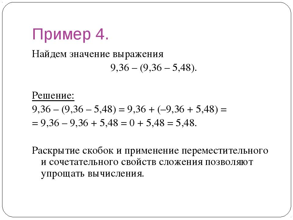 Презентация по алгебре на тему: стандартный вид числа (7 класс)