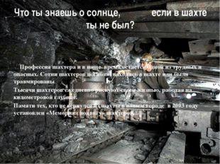 Что ты знаешь о солнце, если в шахте ты не был? Профессия шахтера и в наше вр