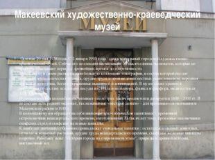 Макеевский художественно-краеведческий музей Основан 20 мая 1958 года. С 2 ян