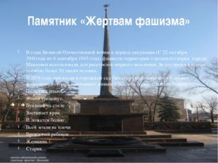 Памятник «Жертвам фашизма» В годы Великой Отечественной войны в период оккупа