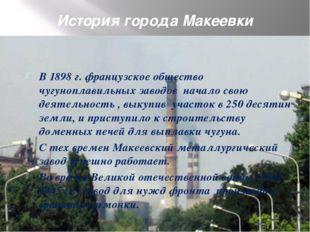 История города Макеевки В 1898 г. французское общество чугуноплавильных завод