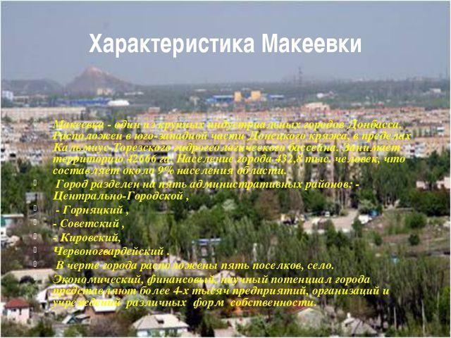 Характеристика Макеевки Макеевка - один из крупных индустриальных городов Дон...