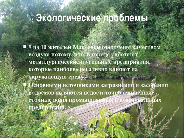 Экологические проблемы 9 из 10 жителей Макеевки озабочены качеством воздуха п...