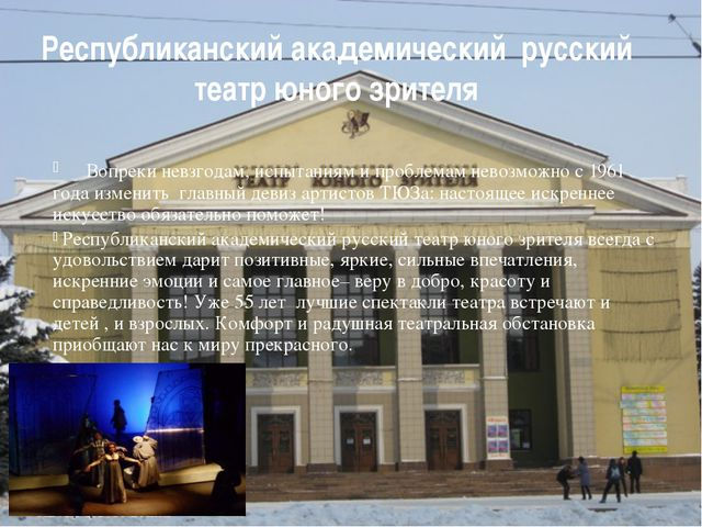 Республиканский академический русский театр юного зрителя   Вопреки невзго...