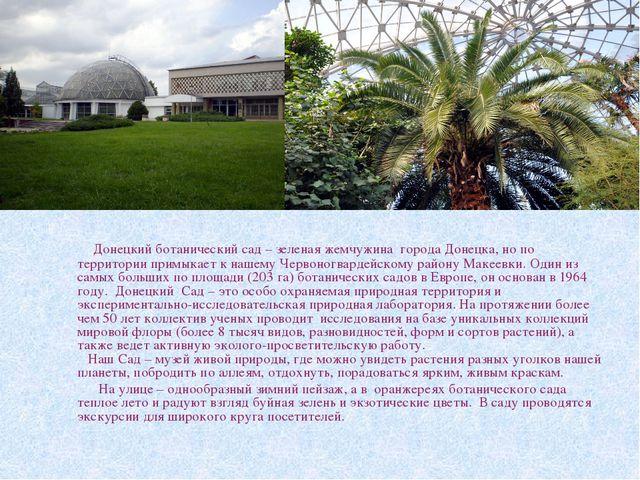 Донецкий ботанический сад–зеленая жемчужина города Донецка, но по терр...