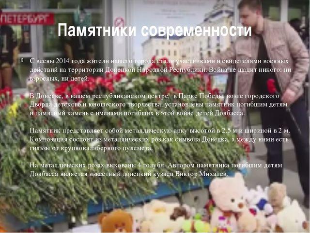 Памятники современности С весны 2014 года жители нашего города стали участник...