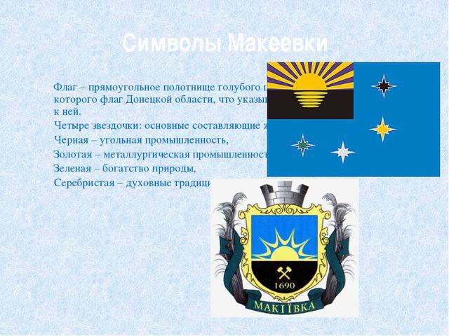 Символы Макеевки Флаг – прямоугольное полотнище голубого цвета, в верхнем лев...