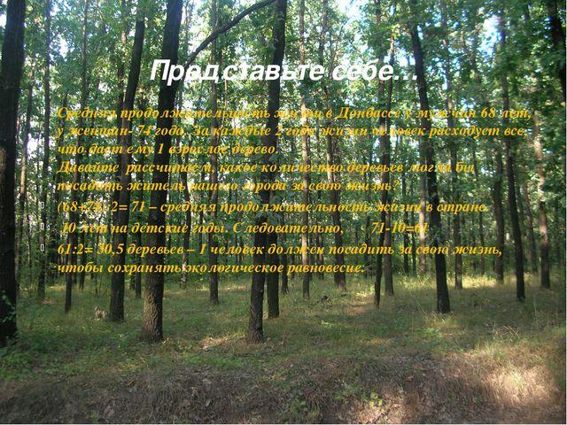 Представьте себе… Средняя продолжительность жизни в Донбассе у мужчин 68 лет...