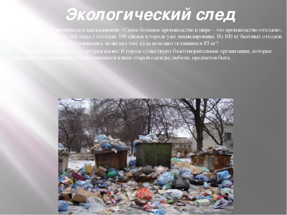 Экологический след Существует ироническое высказывание «Самое большое произ...