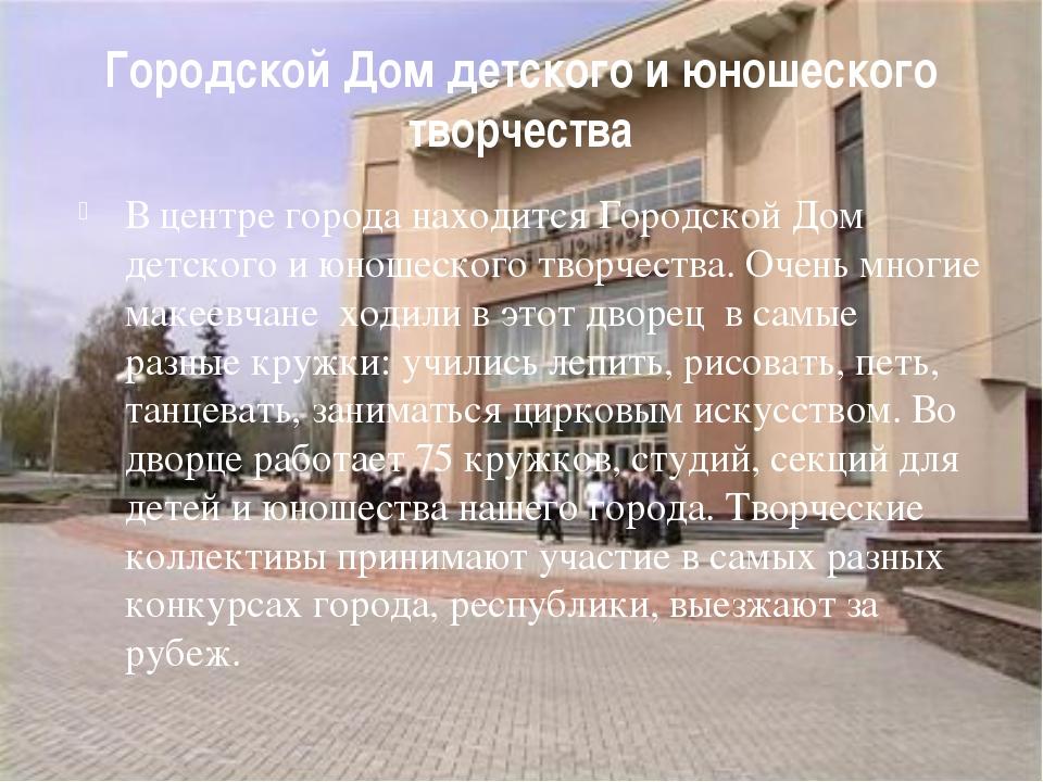 Городской Дом детского и юношеского творчества В центре города находится Горо...