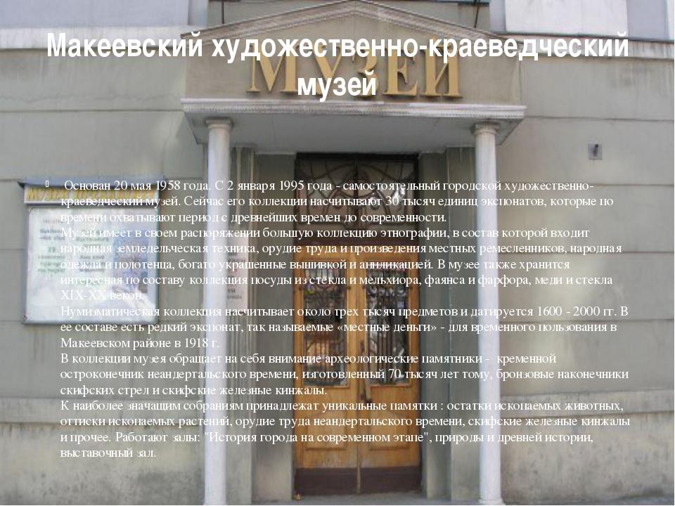 Макеевский художественно-краеведческий музей Основан 20 мая 1958 года. С 2 ян...