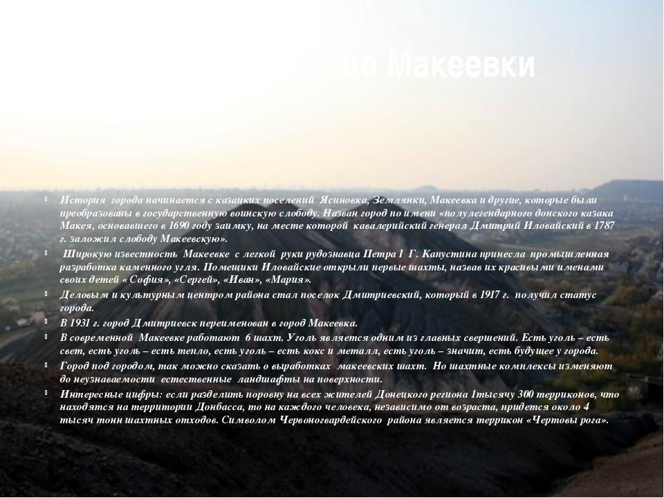 История города Макеевки История города начинается с казацких поселений Ясинов...