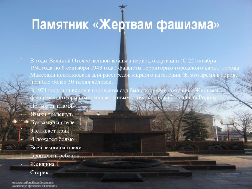 Памятник «Жертвам фашизма» В годы Великой Отечественной войны в период оккупа...