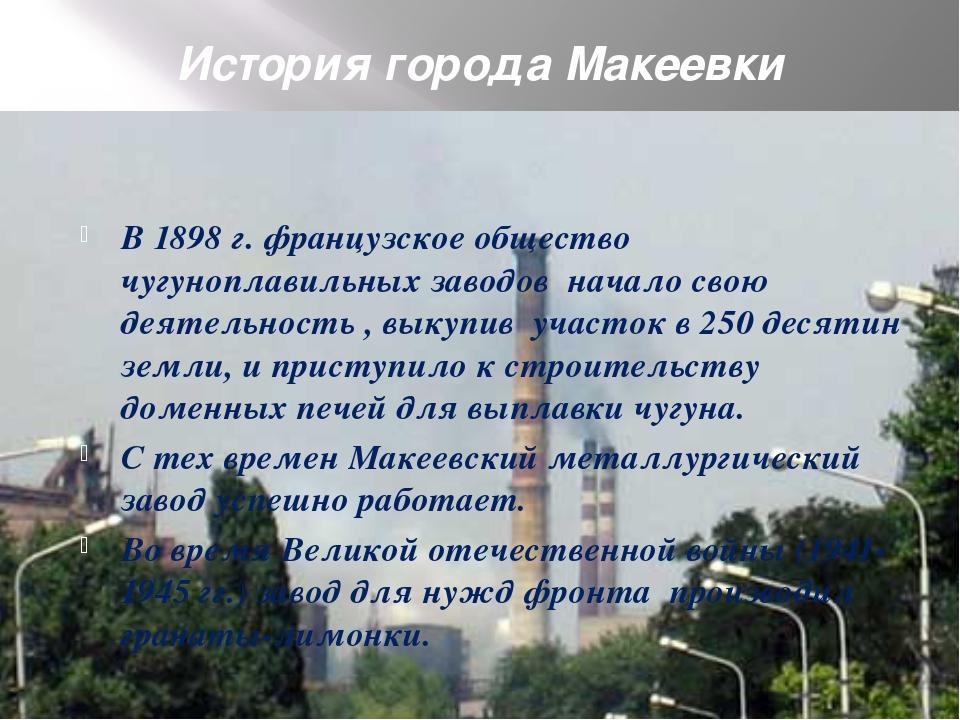 История города Макеевки В 1898 г. французское общество чугуноплавильных завод...