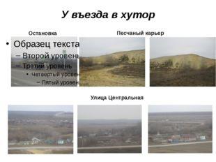 У въезда в хутор Песчаный карьер Остановка Улица Центральная