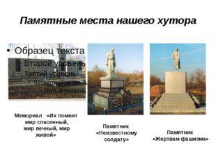 Памятные места нашего хутора Мемориал «Их помнит мир спасенный, мир вечный, м