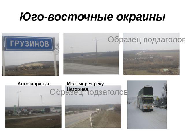 Юго-восточные окраины Автозаправка Мост через реку Нагорная