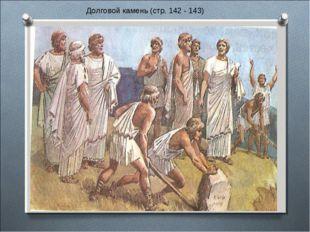 Долговой камень (стр. 142 - 143)