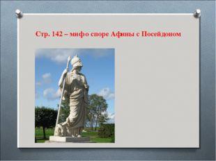 Стр. 142 – миф о споре Афины с Посейдоном