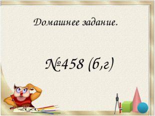 Домашнее задание. № 458 (б,г)