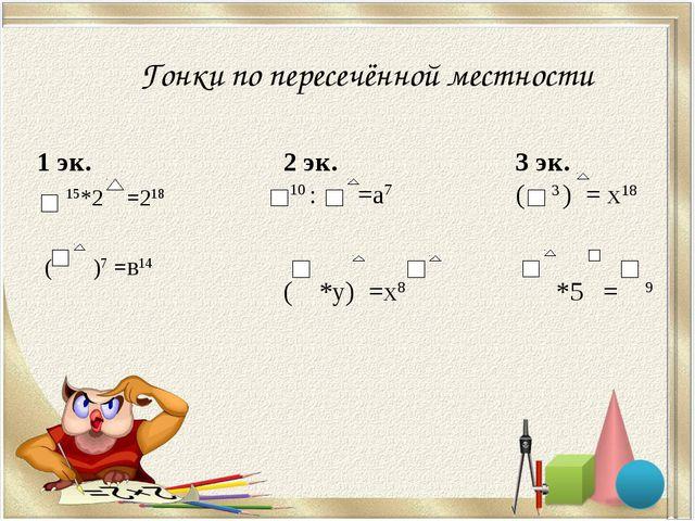 Гонки по пересечённой местности 1 эк. 15*2 =218 ( )7 =в14 2 эк. 10 : =а7 ( *у...