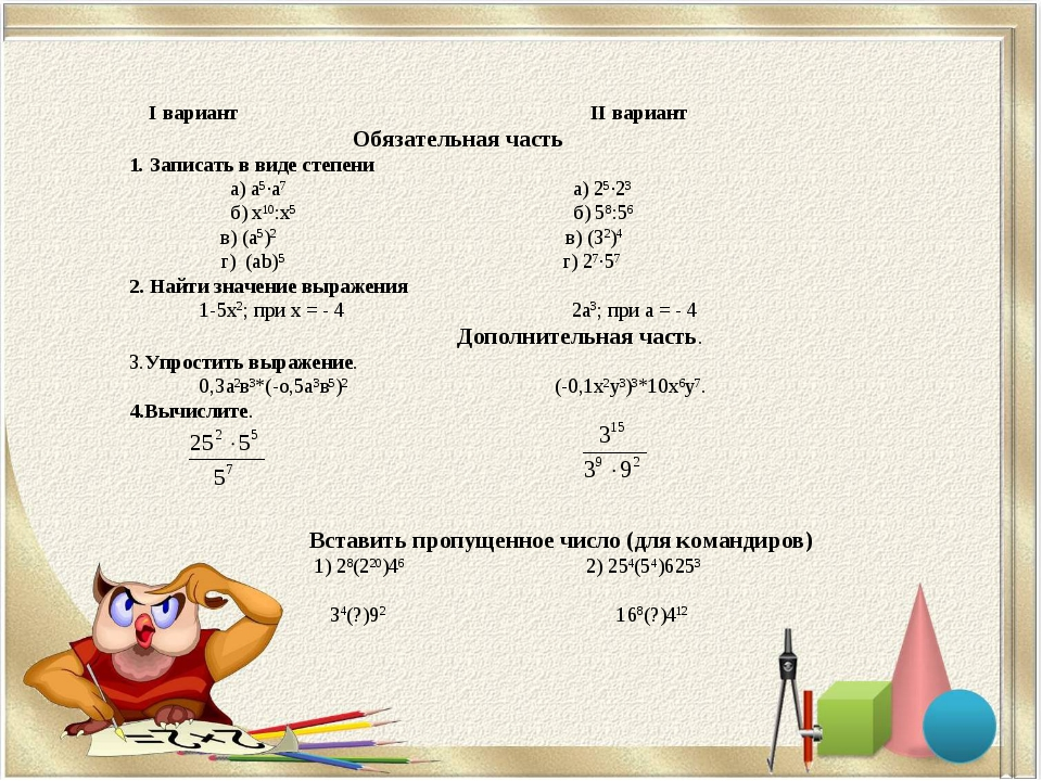 I вариант II вариант Обязательная часть 1. Записать в виде степени а) а5·а7...