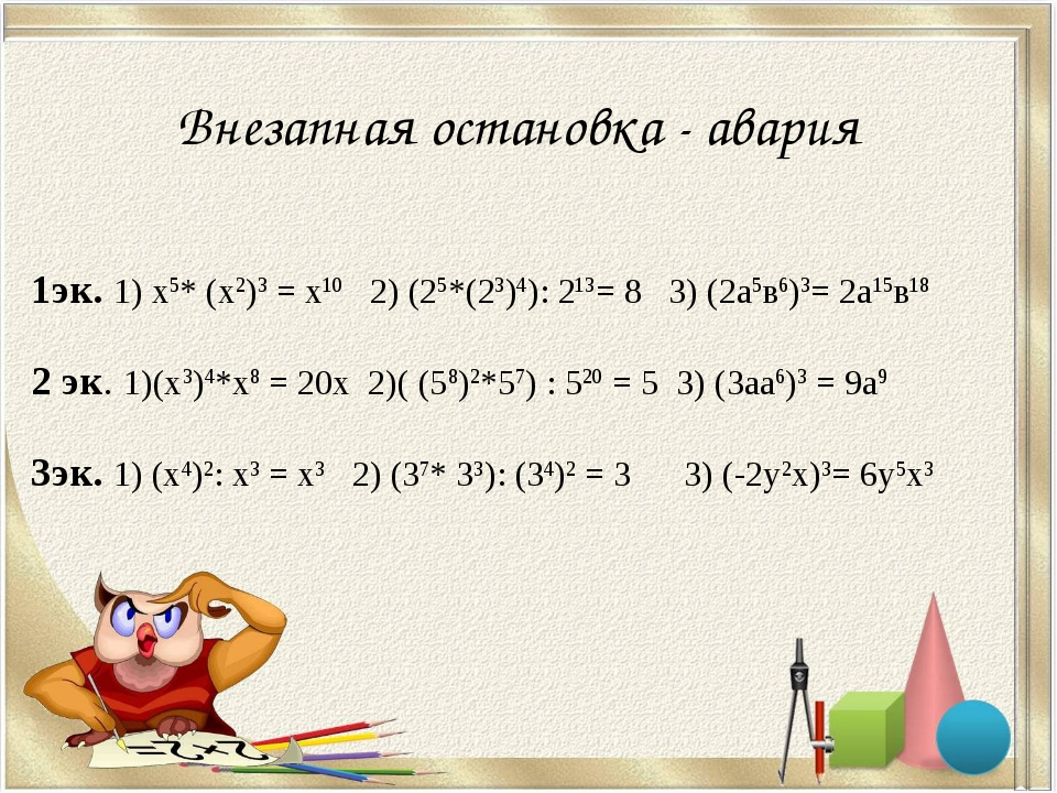Внезапная остановка - авария 1эк. 1) х5* (х2)3 = х10 2) (25*(23)4): 213= 8 3)...