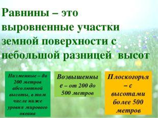 Возвышенности: Донская гряда Калачская возвышенность Доно-Донецкая возвышенно