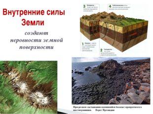 Внутренние силы Земли создают неровности земной поверхности При резком застыв