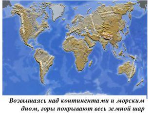 Горы Высота – более 2000 метров От 1000 до 2000 метров До 1000 метров высокие