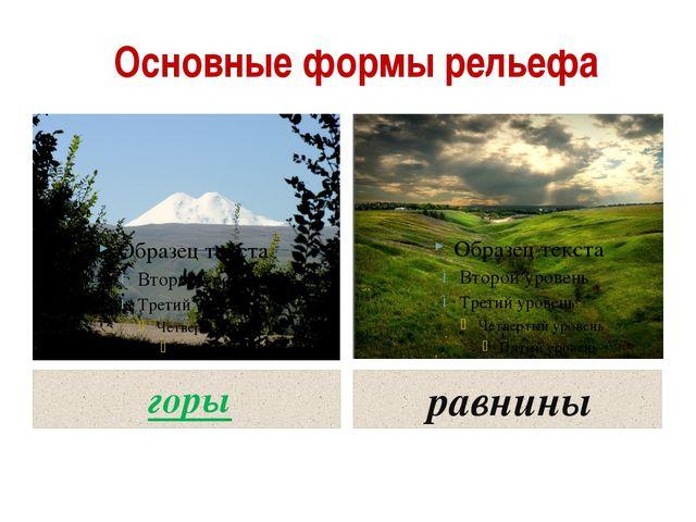 Горы – это выпуклая форма поверхности с хорошо выраженной вершиной, подошвой,...