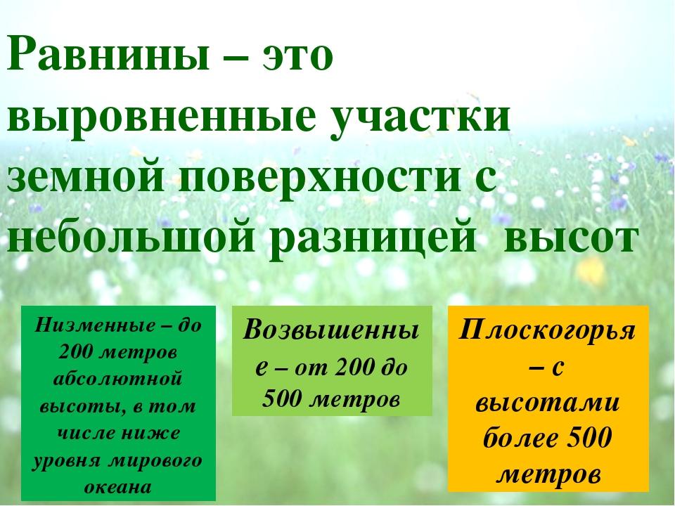 Возвышенности: Донская гряда Калачская возвышенность Доно-Донецкая возвышенно...
