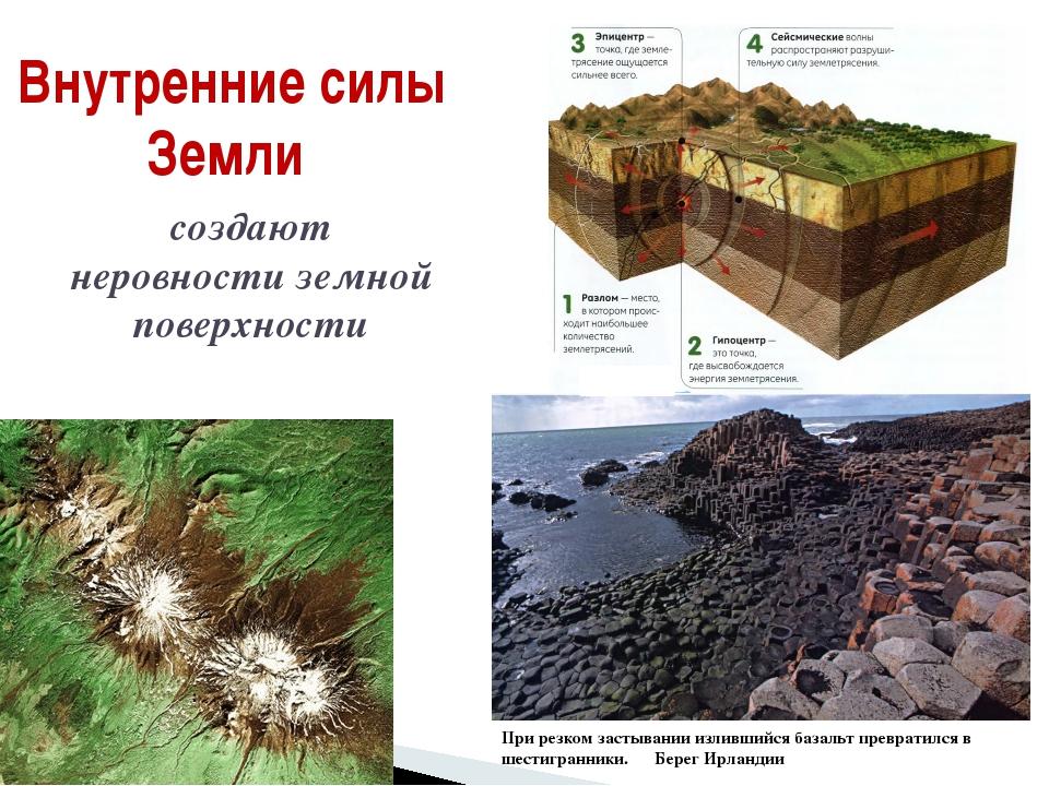 Внутренние силы Земли создают неровности земной поверхности При резком застыв...