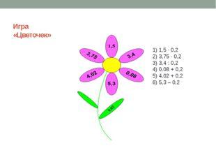 Игра «Цветочек» В листе цветка помещается дробь, которую нужно сложить, умнож
