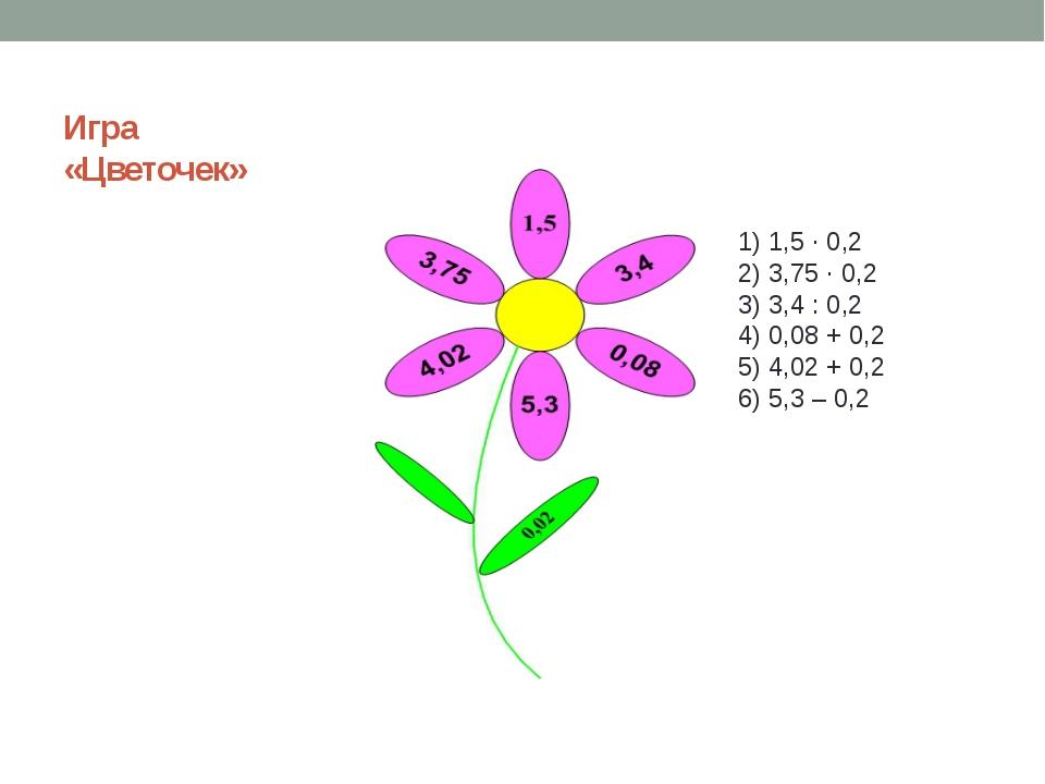 Игра «Цветочек» В листе цветка помещается дробь, которую нужно сложить, умнож...