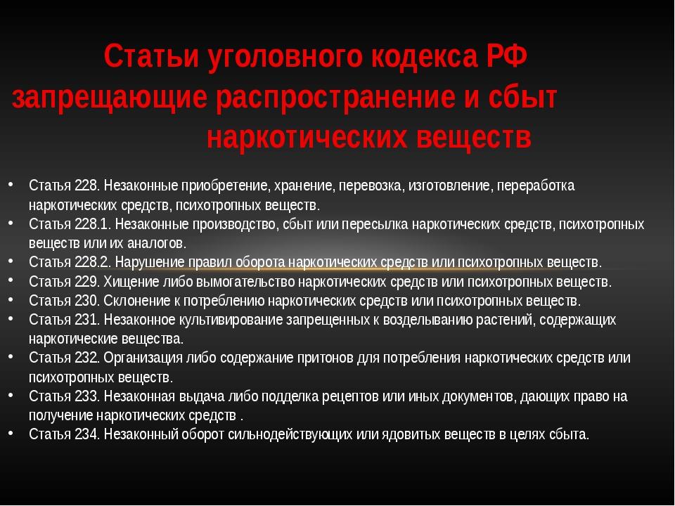Статьи уголовного кодекса РФ запрещающие распространение и сбыт наркотически...