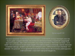 Распространение пьянства на Руси связано с политикой господствующих классов.