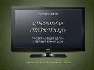 КИНОФРАГМЕНТ «СТРАШНАЯ СТАТИСТИКА» ПРОЕКТ «ОБЩЕЕ ДЕЛО» © ПЕРВЫЙ КАНАЛ, 2009 h