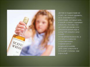 Детям и подросткам не стоит, не только дружить, но и знакомиться с напитками,