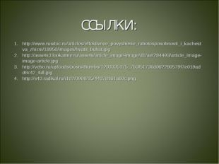 http://www.rusdoc.ru/articles/effektivnoe_povyshenie_rabotosposobnosti_i_kach