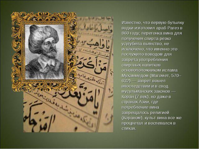 Известно, что первую бутылку водки изготовил араб Рагез в 860 году; перегонка...
