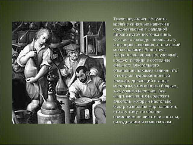 Также научились получать крепкие спиртные напитки в средневековье в Западной...